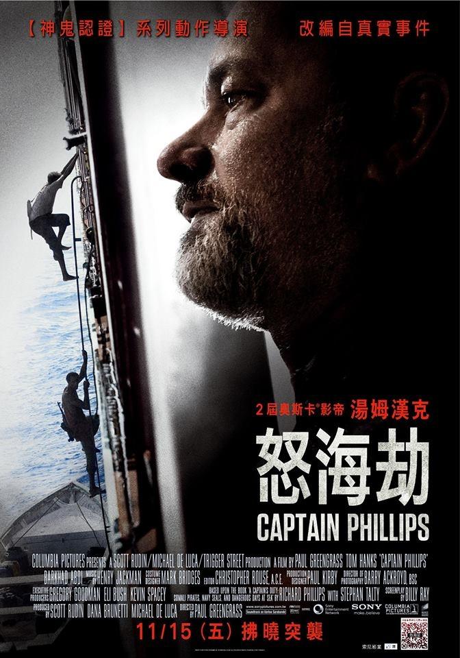 如真實紀錄之海盜事件《怒海劫》|電影癡